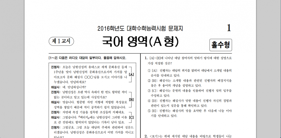 Photo courtesy of www.naver.com. A released test form for the 2015 CSAT administered in South Korea for high school third-year students.