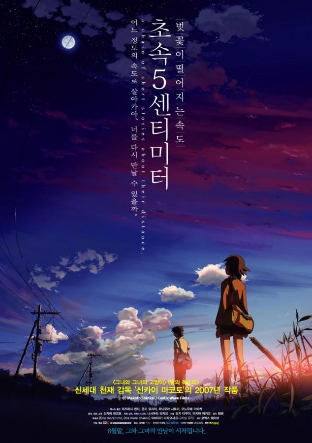 Photo+courtesy+of+www.movie.naver.com.%0A%225+Centimeters+Per+Second%22+is+a+2007+Japanese+animation.+